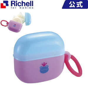 【在庫限り】おでかけランチくん 赤ちゃんせんべいケース 丸タイプリッチェル Richell ベビー用品 おやつケース b006