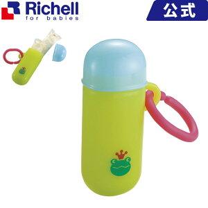 【楽ギフ_包装】おでかけランチくん 赤ちゃんせんべいケース 筒タイプ グリーン(GR)リッチェル Richell ベビー用品 おやつケース b006