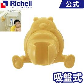 くまさんシャワーフック イエロー(Y)リッチェル Richell ベビー用品 浴用 赤ちゃん おふろ お風呂 入浴 沐浴