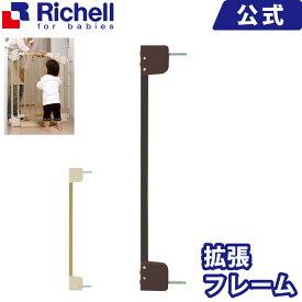 リッチェル Richell 木のオートロックゲート用 サイドフレーム ベビーゲート 安全 セーフティ