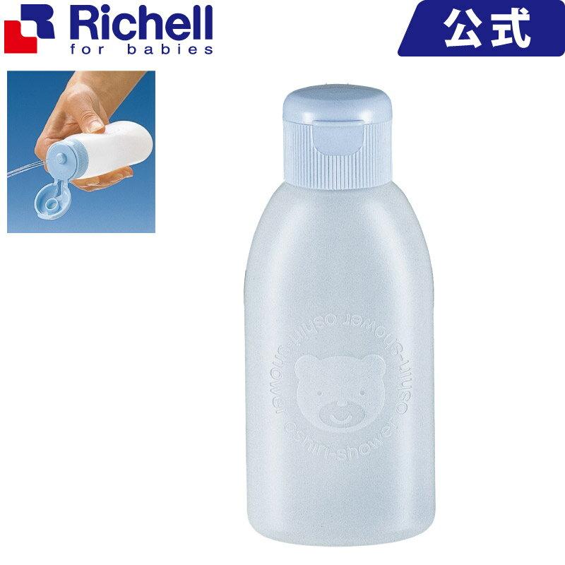 赤ちゃんおしりシャワーリッチェル Richell ベビー用品 衛生 トイレトレーニング プラスチック 樹脂 赤ちゃん 暑さ対策 あせも