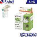 マグ用ストローセット S-5 リッチェル Richell ベビー用品 部品 食器 離乳食 アクリア スリムマグ