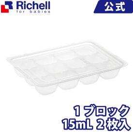 わけわけフリージング ブロックトレーR 15リッチェル Richell ベビー用品 調理器具 離乳食 冷凍保存容器 プラスチック 樹脂 赤ちゃん