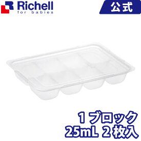 わけわけフリージング ブロックトレーR 25リッチェル Richell ベビー用品 調理器具 離乳食 冷凍保存容器 プラスチック 樹脂 赤ちゃん