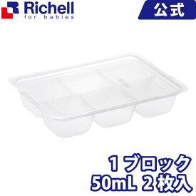 わけわけフリージング ブロックトレーR 50リッチェル Richell ベビー用品 調理器具 離乳食 冷凍保存容器 プラスチック 樹脂 赤ちゃん