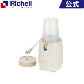 リッチェル Richell 電動ブレンダー 離乳食シェフブレンダーミキサー 赤ちゃん 電子レンジ加熱 調理 お食事
