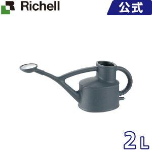 リッチェル Richell ナクレ ジョーロN 2Lじょうろ水差し 花 ステンレス製はす口 水がこぼれにくい