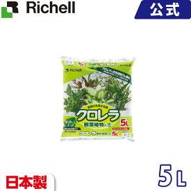 リッチェル/Richell クロレラの恵み 観葉植物の土 5L