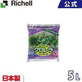 リッチェル/Richell クロレラの恵み ハーブの土 5L