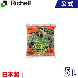 リッチェル/Richell クロレラの恵み 多肉植物・サボテンの土 5L