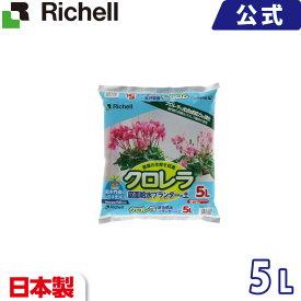 リッチェル/Richell クロレラの恵み 底面給水プランターの土 5L