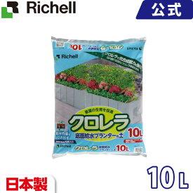リッチェル/Richell クロレラの恵み 底面給水プランターの土 10L