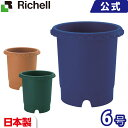 リッチェル/Richell バラ鉢 6号 ブルー(B)/ブラウン(BR)/ベージュ(BE)/ダークグリーン(DG)