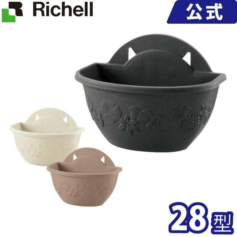 リッチェル/Richell ハナール 壁かけ 28型 ダークグレー(DG)/アイボリー(IV)