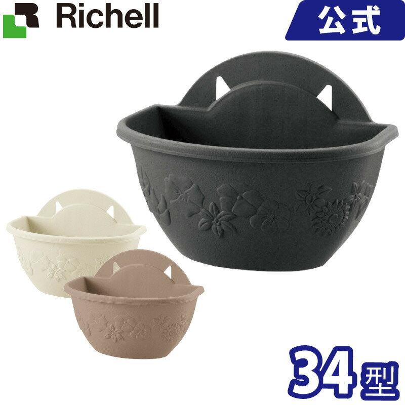 リッチェル/Richell ハナール 壁かけ 34型 ダークグレー(DG)/アイボリー(IV)