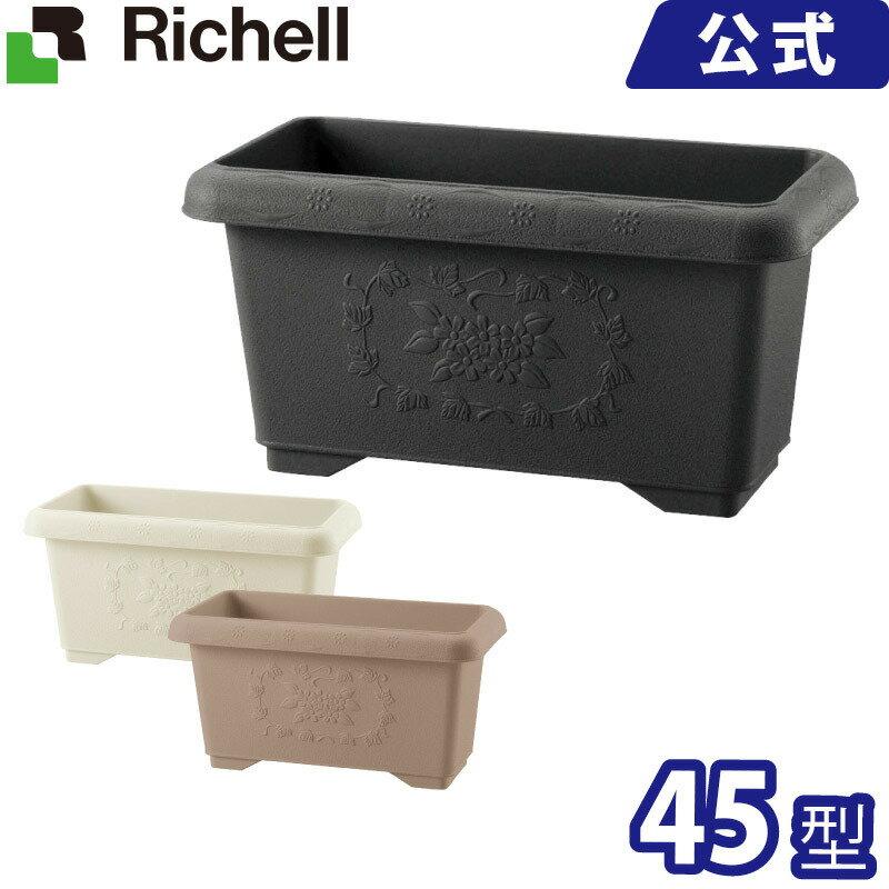 リッチェル/Richell ハナール 深型プランター 45型 ダークグレー(DG)/アイボリー(IV)