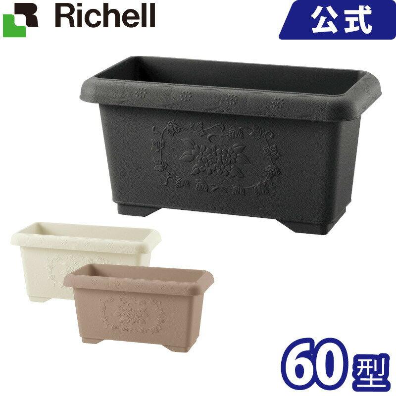 リッチェル/Richell ハナール 深型プランター 60型 ダークグレー(DG)/アイボリー(IV)