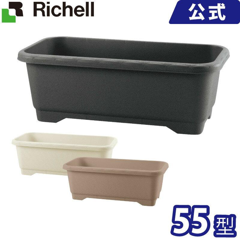 リッチェル/Richell ハナール ワイドプランター 55型 ダークグレー(DG)/アイボリー(IV)