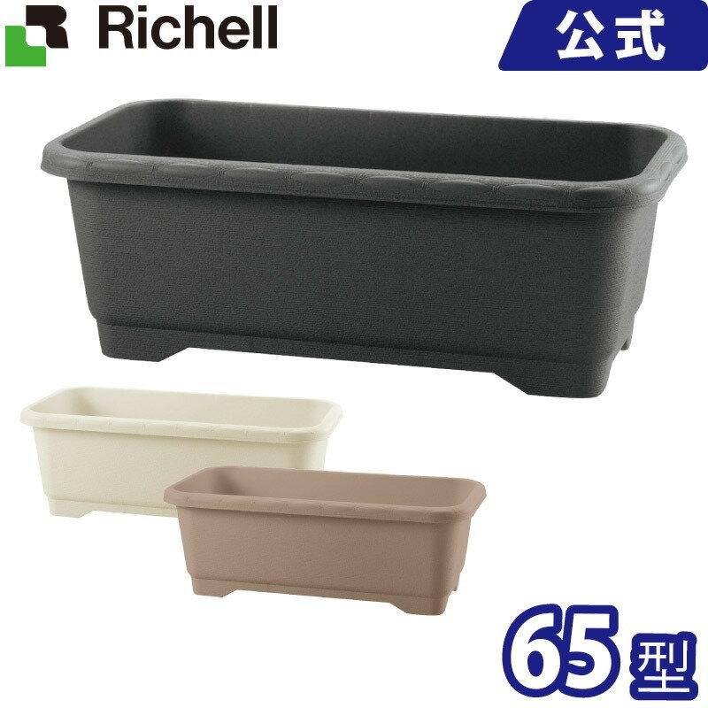 リッチェル/Richell ハナール ワイドプランター 65型 ダークグレー(DG)/アイボリー(IV)