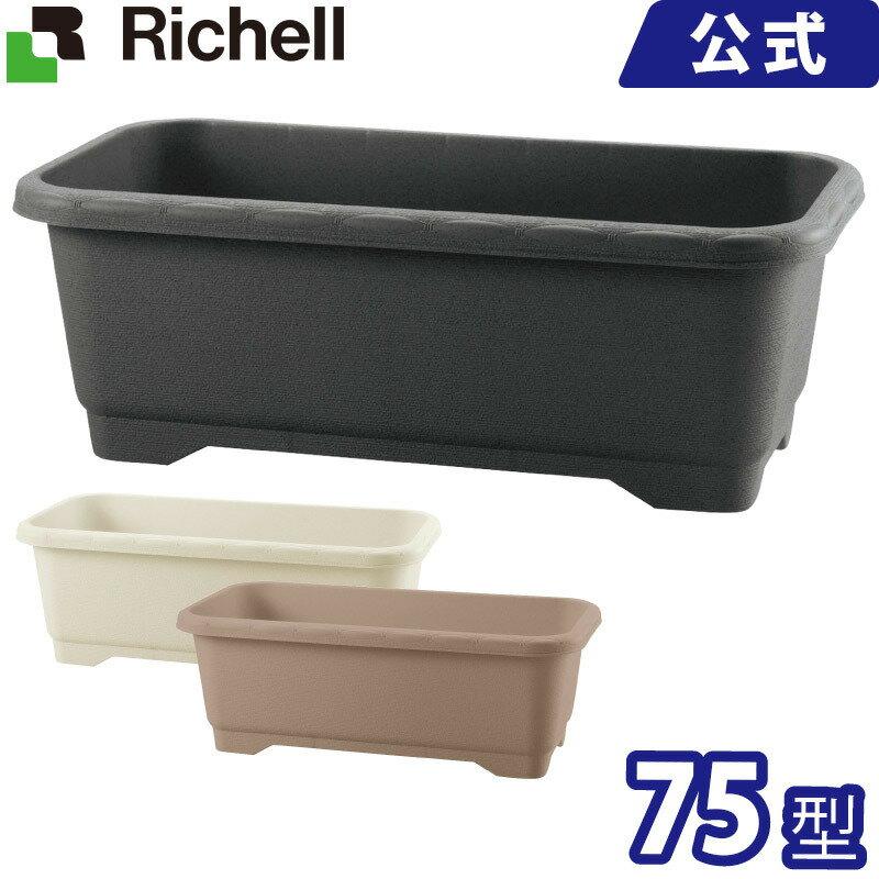 リッチェル/Richell ハナール ワイドプランター 75型 ダークグレー(DG)/アイボリー(IV)