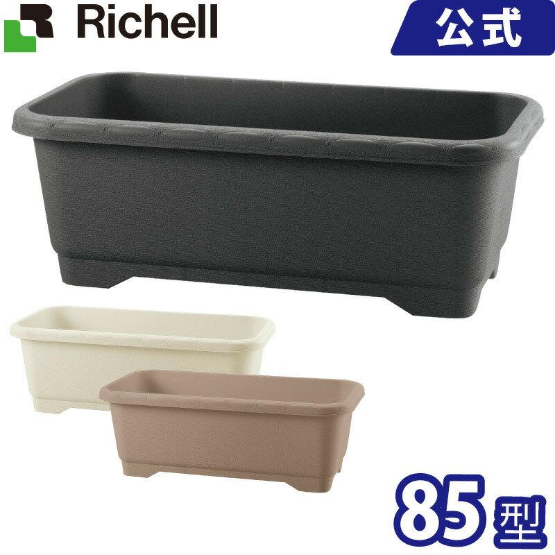 リッチェル/Richell ハナール ワイドプランター 85型 ダークグレー(DG)/アイボリー(IV)