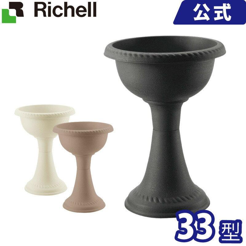リッチェル/Richell ハナール ハイスタンドカップ 33型 ダークグレー(DG)/アイボリー(IV)