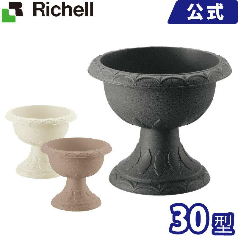 リッチェル/Richell ハナール スタンドカップ 30型 ダークグレー(DG)/アイボリー(IV)
