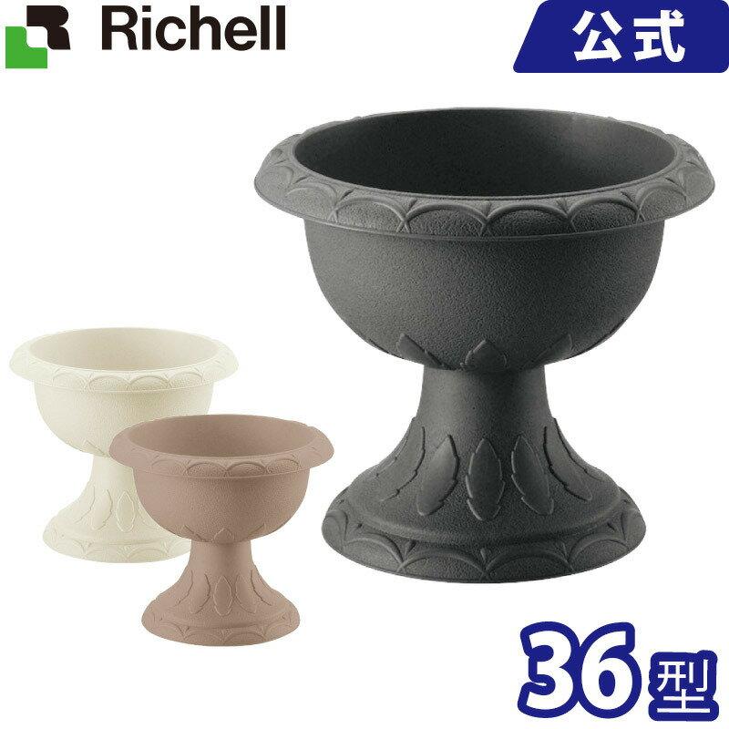 リッチェル/Richell ハナール スタンドカップ 36型 ダークグレー(DG)/アイボリー(IV)