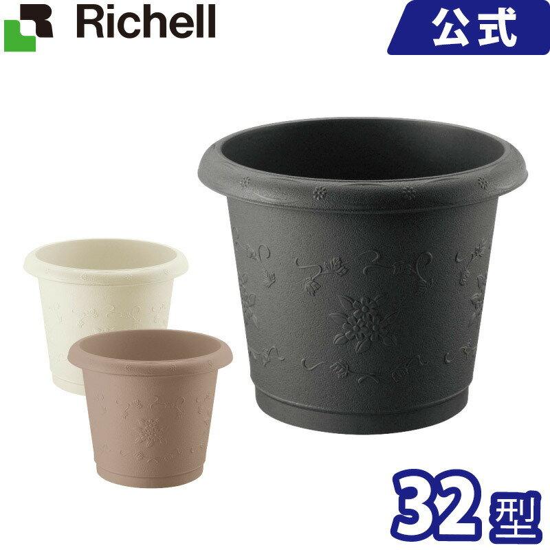 リッチェル/Richell ハナール 丸プランター 32型 ダークグレー(DG)/アイボリー(IV)