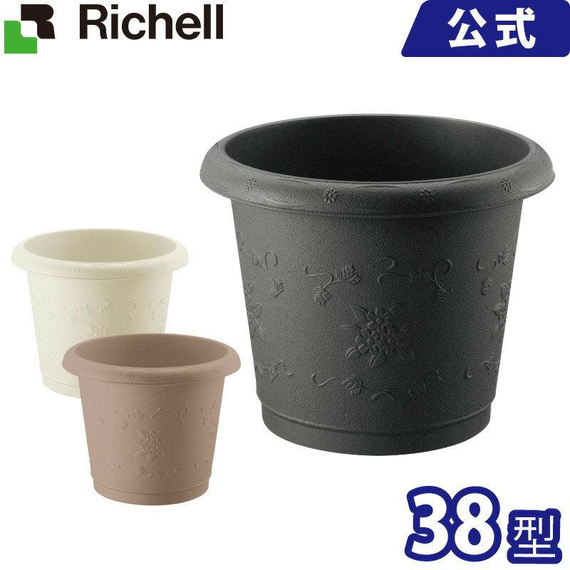 リッチェル/Richell ハナール 丸プランター 38型 ダークグレー(DG)/アイボリー(IV)