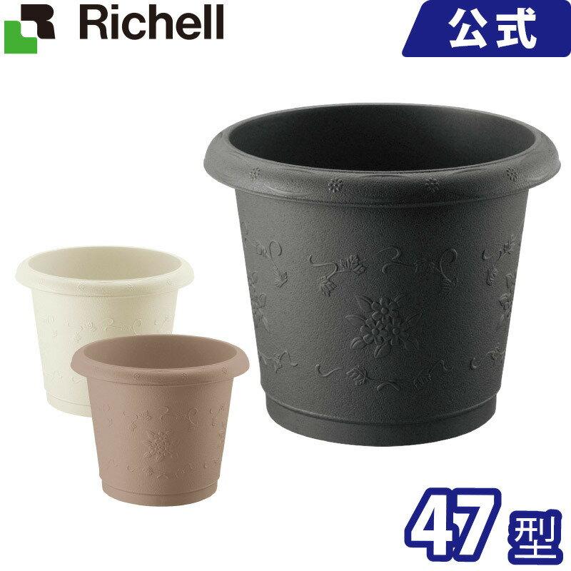 リッチェル/Richell ハナール 丸プランター 47型 ダークグレー(DG)/アイボリー(IV)