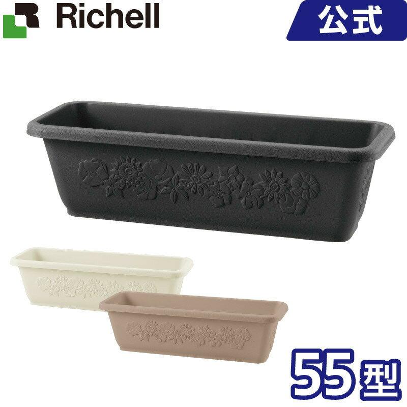 リッチェル/Richell ハナール プランター 55型 ダークグレー(DG)/アイボリー(IV)