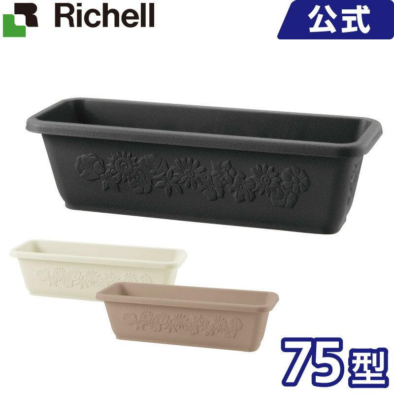 リッチェル/Richell ハナール プランター 75型 ダークグレー(DG)/アイボリー(IV)