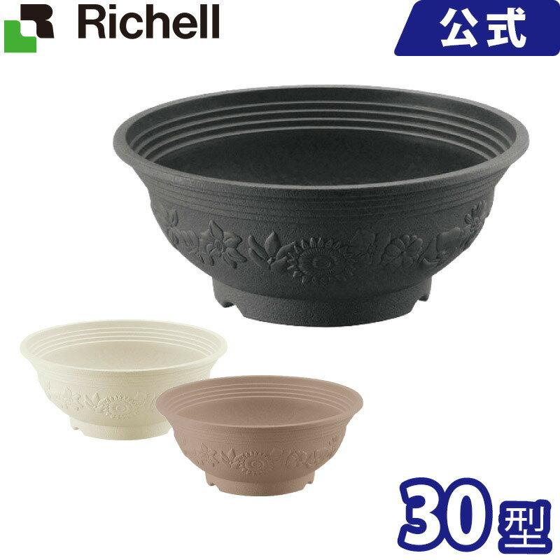 リッチェル/Richell ハナール ボール 30型 ダークグレー(DG)/アイボリー(IV)