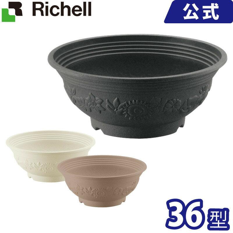 リッチェル/Richell ハナール ボール 36型 ダークグレー(DG)/アイボリー(IV)