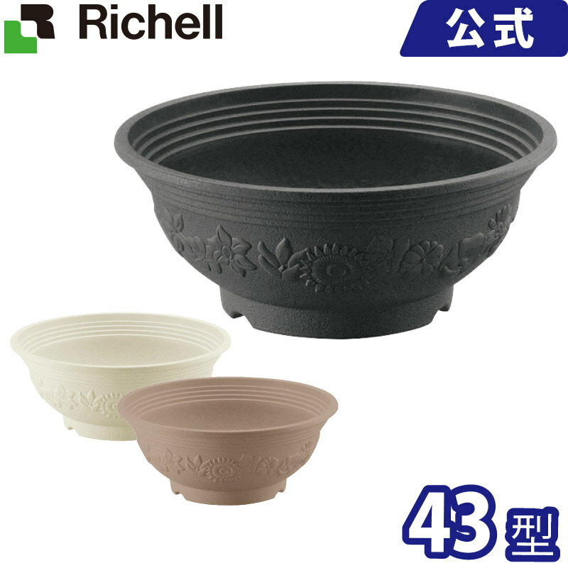 リッチェル/Richell ハナール ボール 43型 ダークグレー(DG)/アイボリー(IV)