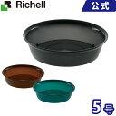 インテリアプレート 丸 5号リッチェル Richell 園芸用品 ガーデニング DIY 鉢用受け皿 ソーサー プラスチック 樹脂 お…