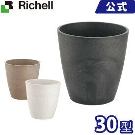 リッチェル/Richell ボタニー ハイポット 30型 ダークグレー(DG)/ベージュ(BE)/ホワイト(W)
