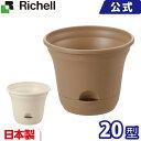 リッチェル Richell ウルオ ポット 20型 ブラウン(BR)/アイボリー(IV)