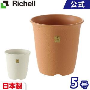 リッチェル/Richell ムール ハイポット5号 ブラウン(BR)/ホワイト(W)
