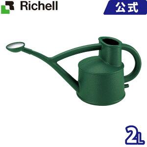 【在庫限り】リッチェル Richell ナクレ ジョーロ 2L鉢 プランター ガーデニング ソーサー 受皿 リッチェル Richell