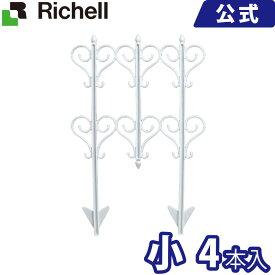 リッチェル/Richell ガーデンフェンス ロイヤル 小4本入 ホワイト(W)