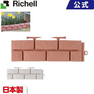 リッチェル Richell L型土留め レンガ調 45型花 園芸用品 支柱 グリーンフェンス リッチェル Richell
