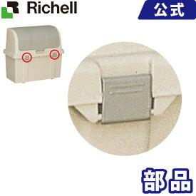 分別ストッカー W220C用止め具2個組リッチェル Richell 家庭用品 部品 ハウスウェア クリーン クリーン ゴミ箱 プラスチック 樹脂