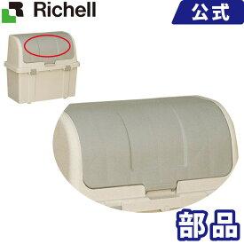 分別ストッカー W220C用フタリッチェル Richell 家庭用品 部品 ハウスウェア クリーン クリーン ゴミ箱 日本製 国産 made in japan プラスチック 樹脂