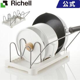 トトノ 引き出し用 鍋フライパンスタンドリッチェル Richell 家庭用品 ハウスウェア 台所 収納 新生活 システムキッチン 抗菌加工