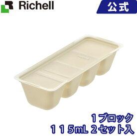リッチェル/Richell つくりおき わけわけフリージング パック 115 2セット入 アイボリー(IV)