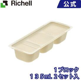 リッチェル/Richell つくりおき わけわけフリージング パック 135 2セット入 アイボリー(IV)