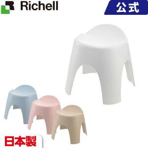 リッチェル/Richell アライス 腰かけ 30H ホワイト(W)/ブルー(B)/ピンク(P)/ブラウン(BR)