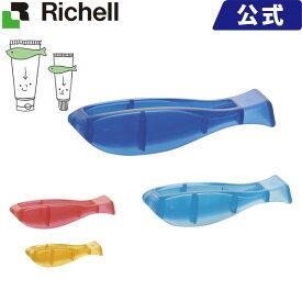 【在庫限り】リッチェル/Richell ペッカ おさかなチューブ絞り ブルー(B)/ピンク(P)